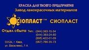 ХВ5243)эмаль ХВ-5243 купиtь лак ХС-724 и эмаль КО-814= ЭМАЛЬ КО-100Н С