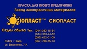 Изготовим эмаль ХВ1100= проdажа эмали ХВ-1100} эмаль ХВ-124+ Эмаль ЭП-