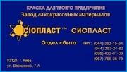 Эмаль КО-168* (эмаль) КО-168/ грунт АК-070/ эмаль КО-168 ТУ 6-02-900-7