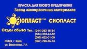 КО-168 и ХВ-161-эмаль КО-168_168КО эмаль КО168_купить Эмаль «АК-1316»