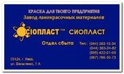ЦИНОТЕРМ ЭМАЛЬ КО-811 ЭМАЛЬ ЦИНОТЕРМ  Цинотерм для защиты стальных изд
