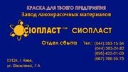 Эмаль ВЛ-515* ТУ 6-10-1052-75 3/ВЛ-515 краска ВЛ515/эмаль КО-100Н*   4