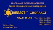 Грунтовка ГФ-0119* ГОСТ 23343-78 3/ГФ-0119 грунт ГФ0119/эмаль КО-174*