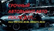 Выкупаем автомашин после дтп Украина